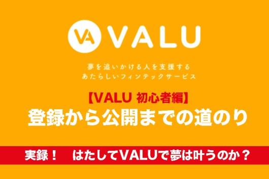 【VALU 初心者編】登録から公開までの道のり VALUで夢は叶うのか?