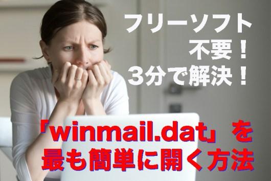 3分で解決!「winmail.dat」を最も簡単に開く方法   添付ファイルの困ったを解決