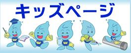 【ボトルドウォーター「ごくり◇きらり せんだい」が人気】青葉区にある仙台市水道記念館