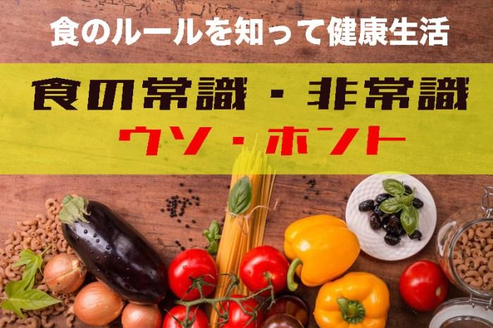 【食の常識・非常識「ウソ・ホント」】食のルールを知って健康生活!