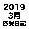 【日記スタイルの抄録】未来の偉人たち〜名言格言日記・マーキング情報 | 2019年3月版
