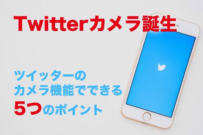 【Twitterカメラ】ツイッターのカメラ機能でできる5つのポイント