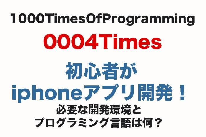 初心者がiphoneアプリ開発!必要な開発環境とプログラミング言語は何?| 1000回プログラミング学習