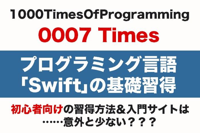 【Swiftの基礎を習得】初心者向けの習得方法&入門サイトは?| 1000回プログラミング学習