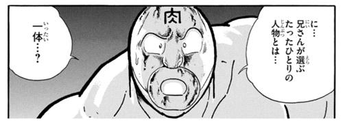 【キン肉マン第286話】キン肉マンソルジャーのパートナーにブロッケンJr.登場!嶋田先生、恐れ入りました