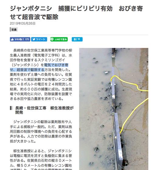 超音波で駆除(日本農業新聞)【ジャンボタニシが大量発生】野生化した外来種が稲を食い荒らす!