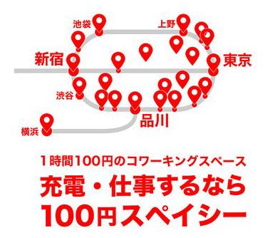 1時間100円電源付コワーキングスペース「100円スペイシー」は都内のビジネス街、繁華街に増殖中