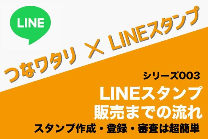 【LINEスタンプ販売までの流れ】スタンプ作成・登録・審査は超簡単 つなワタリ×LINEスタンプ