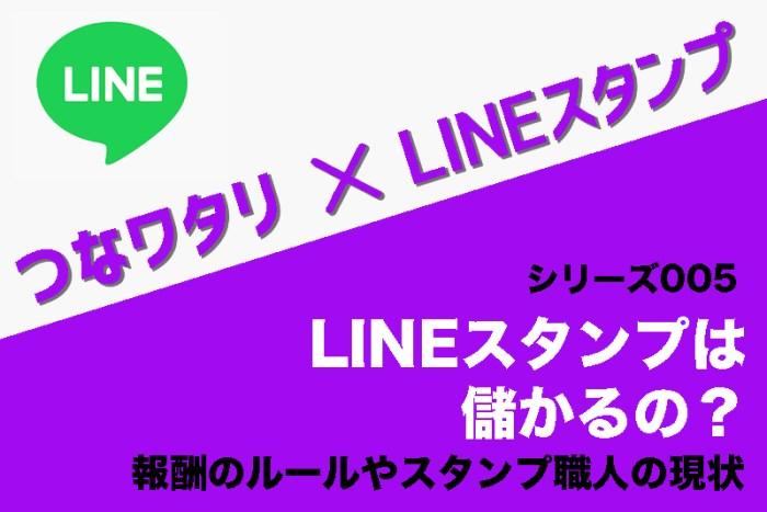 【LINEスタンプは儲かるの?】報酬のルールやスタンプ職人の現状|つなワタリ×LINEスタンプ