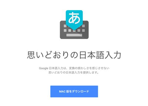 Macの「ことえり」完全終了。これからは「Google 日本語入力」がベスト   Macのお医者さん003