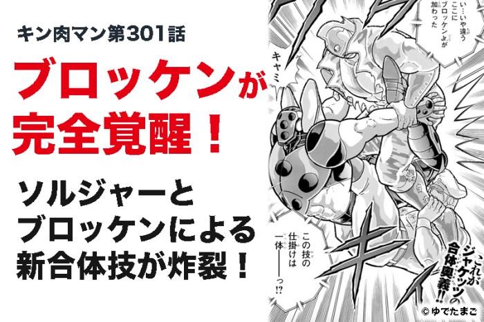【キン肉マン第301話】完全覚醒ブロッケンがソルジャーと新合体技を!