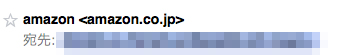 <詐欺メールがすぐわかる>本当の差出人のメールアドレスを知る方法 | 迷惑メール実例071