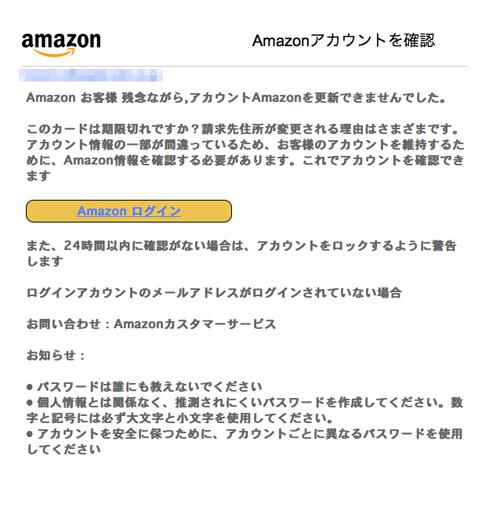 Amazonプライムの自動更新設定を解除いたしました!(amazonを装ってアカウントロックを警告する詐欺メール)