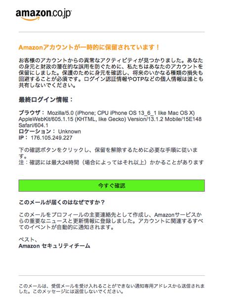 [緊急] Amazonアカウントが制限されようとしています。すぐに処理してください!(amazonを装い、アカウントが一時的に保留されていると脅かす詐欺メール) | 迷惑メール305