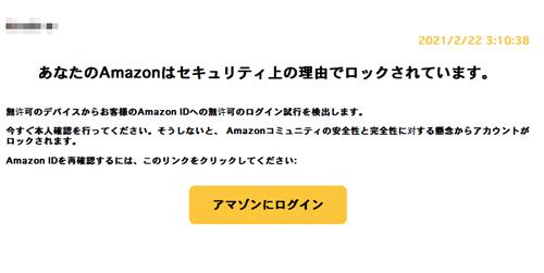Amazon. co. jp にご登録のアカウント(名前、パスワード、その他個人情報)(amazonを装い、セキュリティ上の理由でロックされていますと脅かし、偽サイトに誘導する詐欺メール) | 迷惑メール334