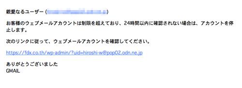 ウェブメールライブアカウントの警告!!!(GMAILを装い、アカウントを停止すると驚かす詐欺メール) | 迷惑メール474