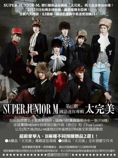 "SJM – Too Perfect Promo Poster [1P] SJ-M released the latest mini-album ""Perfect,"" a renewed attack Chinese market! The new eight-man field, SJ Eunhyuk, Sungmin fans make the participation of more attention! SUPER JUNIOR-M mini-second Mandarin album, ""Perfect"" HENRY included the creation of music and Zhou Mi and [Jay] especially composed [happy sweet] February 17 pre-order to start running! February 25 issue of Taiwan's first stop! Luxury A, B Gift: album, posters, full-color folder ""Gifts dual"" alternatively! 2 / 17 pre-order to start running! 2 / 25, starting in Taiwan! ▓ SUPER JUNIOR-M released the latest mini-album ""Perfect,"" a renewed attack Chinese market! ▓ 2 月 25 Taiwan on world debut, is about to sweep the whole of Asia! ▓ eight new lineup, SJ Eunhyuk, Sungmin fans more attention in order! ▓ includes 35 pictures of your son lyrics booklets, random small card containing a signature of a member  ▓ included the creation of HENRY and Zhou Mi song ""confession"" and  ""True Love"" and [Jay] SJ-M is composed of [being sweet] and other six  new Mandarin songs Tracks 1. Perfect (Perfection) 2. Fate Line (Destiny) 3. Happy sweet (Love is sweet) 4. Confession (Off my mind) 5. True Love 6. Blowing like the wind (My all is in you) Super Deluxe A, B two different pre-order gifts 2 S 1! A gift ""perfect"" album style posters B gifts ""perfect"" full-color plastic folder Each album may choose a pre-order gifts. Premiums will vary with the goods when the album comes at collar Receive gifts of time according to Ge Dianjia album and the actual delivery schedule The company and the dealers to accept orders or to retain the right to the final thank you for your support!! Credits: Avex Taiwan"