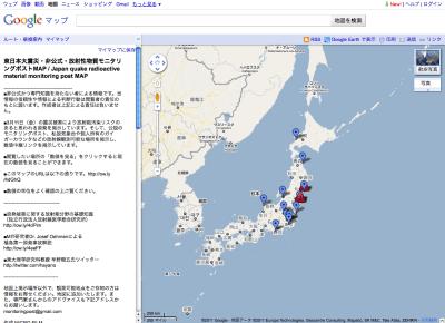 kogumarecord:  東日本大震災・非公式・放射性物質モニタリングポストMAP / Japan quake radioactive material monitoring post MAP - Google マップ
