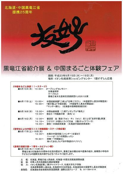 Taken from : 北海道庁情報 LINK (CLICK HERE)<br /> 今年は、北海道と中国黒竜江省の友好提携25周年だということをご存じですか?? 北海道は、1986(昭和61)年に、中国黒竜江省と友好提携を結び、これまでスポーツや文化など様々な交流を行ってきました。 そして、25周年を迎える今年、北海道では「黒竜江省紹介展&中国まるごと体験フェア」と題し、中国のいろいろな文化にふれ、遊べるイベントを開催します!