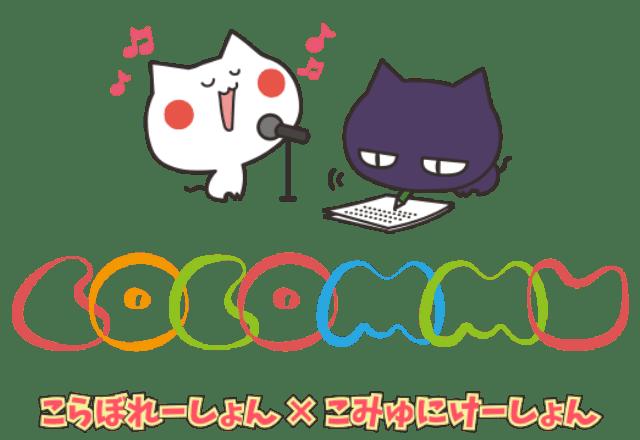 LINEスタンプで発見した新サイト「cocommu」のねこキャラクター、ココ&ムゥ<猫パトロール>