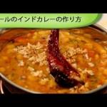 ダールのインドカレーの作り方 Indian Dal Curry