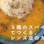 3種のスパイスで作る「レンズ豆のカレー」の作り方