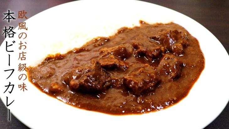 【プロのビーフカレー】本格的で美味しい作り方!欧風レシピ