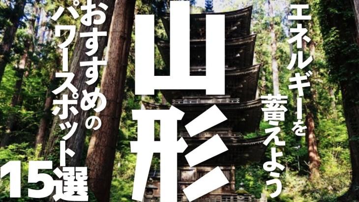 【パワースポット巡り】 神社仏閣で金運もUP!山形観光でエネルギーを蓄える!