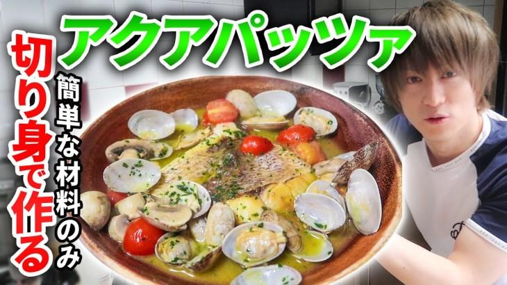 これだけ!? 簡単な材料のみ!切り身で作る「アクアパッツァ」【料理:レシピ】※彼はプロゲーマーです