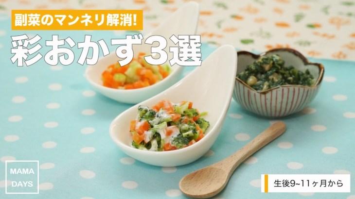 [離乳食後期から]副菜のマンネリ解消!彩おかず3選|ママ 赤ちゃん 初めてでも 簡単 レシピ 作り方