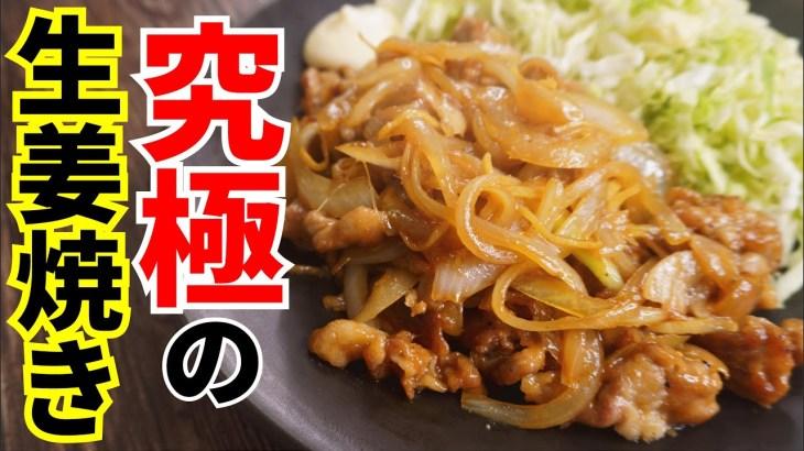 豚コマ肉の究極の食べ方【究極の生姜焼き】