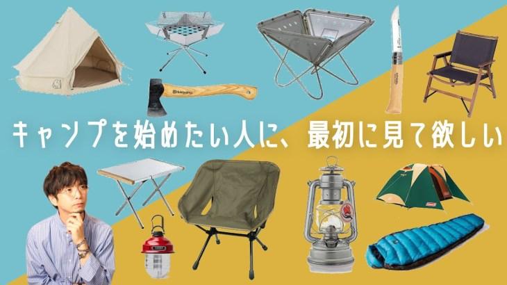 【キャンプ入門】何から買うべき?10分で分かるキャンプ道具の選び方!