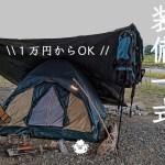 【ソロ歴5年がおすすめ】初心者向けソロキャンプ道具一式【安い&コンパクト】