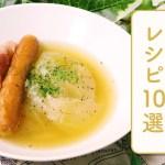 クラシル 人気のスープレシピ10選🍲