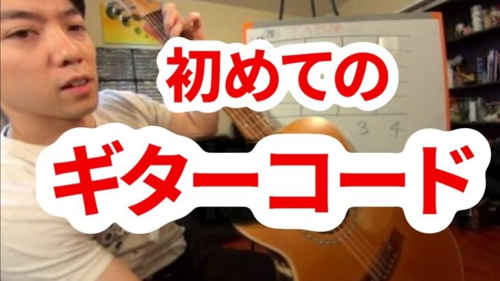 ギター初心者のコード入門1