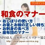 和食のマナー-日本サービスマナー協会