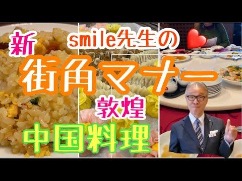 【中国料理敦煌】新街角テーブルマナー