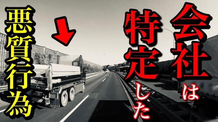 【長距離トラック運転手】ダンプとケンカ!?アンチ⁉︎嫌がらせ行為を受ける。マナー?モラル?関東にて起こりました。