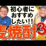 【麦焼酎】初心者さんにおすすめしたい!!口あたり抜群の麦焼酎3選!!!