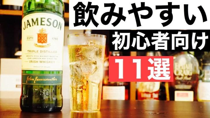 【飲みやすい】クセなし!初心者おすすめウイスキー11選を徹底解説(爽やか・クセなし・飲みやすい)