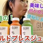 【クレンズジュース】栄養価が高いコールドプレスの効果と飲んだ感想を語ります!| ダイエット、便秘解消、美肌効果