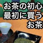 美味しいお茶の選び方  日本茶の初心者が選ぶべき美味しいお茶、良いお茶とは? How to choose delicious tea Delicious tea for beginners