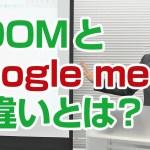 Google meetとZOOMの違い。機能やセキュリティの差は?