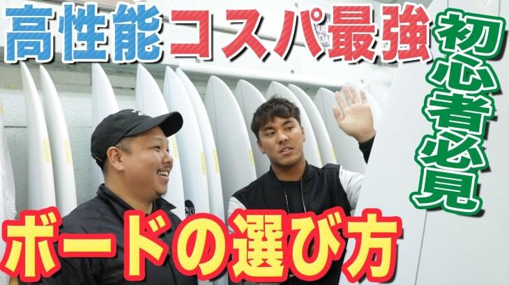 【サーファーズバイブル】プロサーファーによる、初心者の為の「ボード」の選び方