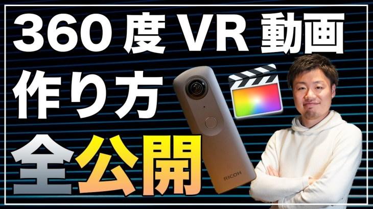 【THETAでOK】360度VR動画が一通り作れる様になる動画【初めてのVR撮影&編集】