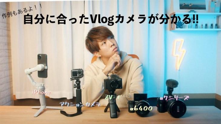 【必見】Vlog始めたい方にオススメするカメラ5選!!