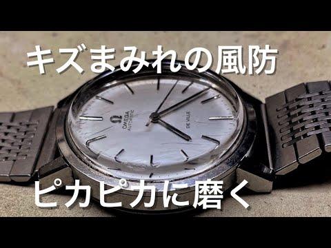 【オメガ】時計の風防を磨く方法。アンティークウォッチや懐中時計にも使えます。