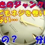 【セイコー ローレル】 ピクリとも動かないジャンク時計を修理してみる 分解編