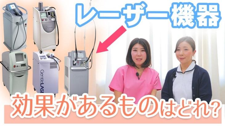 【医療脱毛】レーザー機器の種類とその副作用について現役看護師がご説明します
