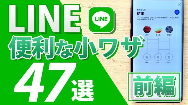 【LINE便利ワザ】LINEの裏技・小ワザ47選<前編> スタンプ、送信取り消し、あみだくじなどの使い方を解説!